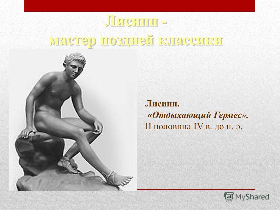 Лисипп. «Отдыхающий Гермес». II половина IV в. до н. э.