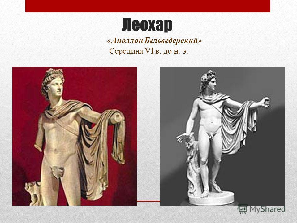 Леохар «Аполлон Бельведерский» Середина VI в. до н. э.