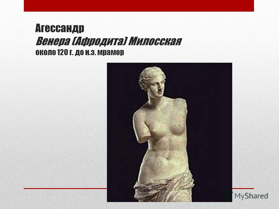 Агессандр Венера (Афродита) Милосская около 120 г. до н.э. мрамор