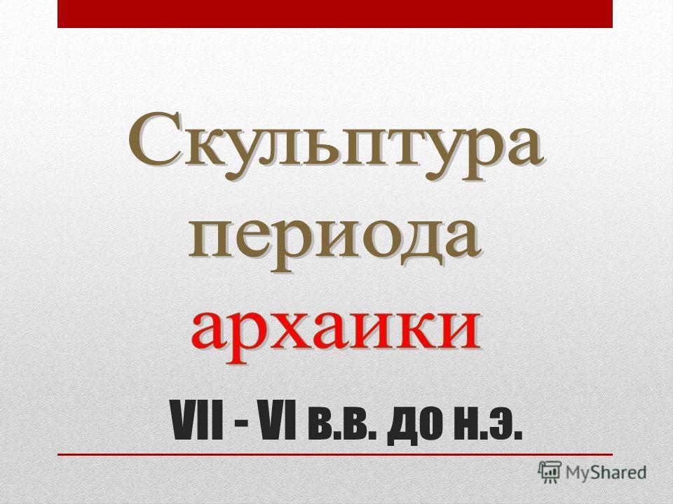 VII - VI в.в. до н.э.