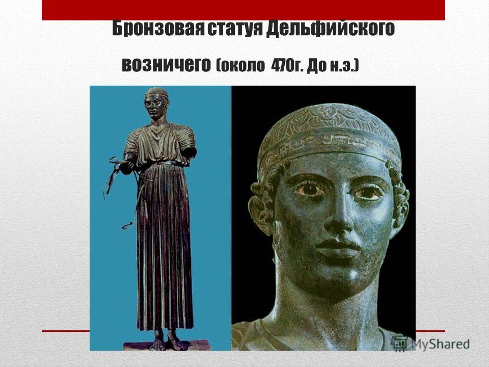Бронзовая статуя Дельфийского возничего (около 470г. До н.э.)
