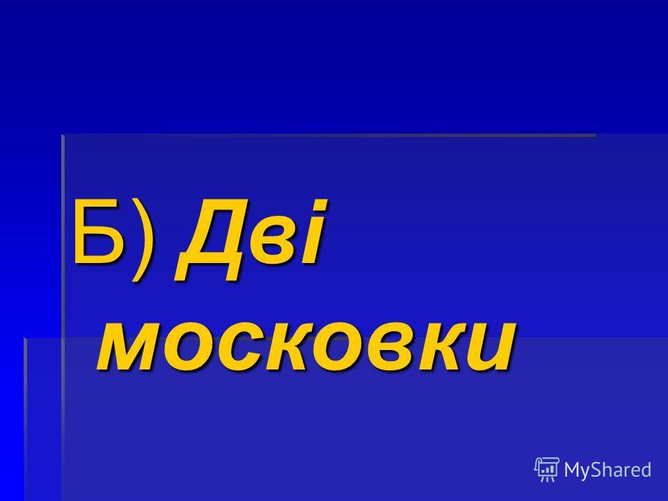 Б) Дві московки