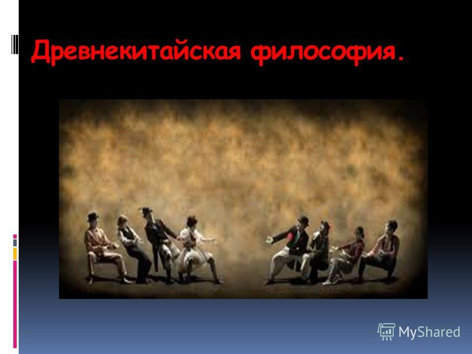 Древнекитайская философия.