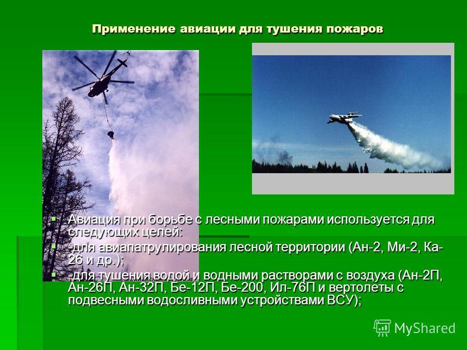 Применение авиации для тушения пожаров Авиация при борьбе с лесными пожарами используется для следующих целей: Авиация при борьбе с лесными пожарами используется для следующих целей: -для авиапатрулирования лесной территории (Ан-2, Ми-2, Ка- 26 и др.