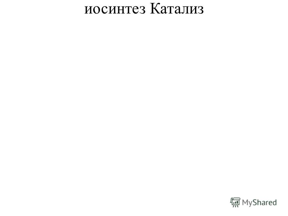 иосинтез Катализ