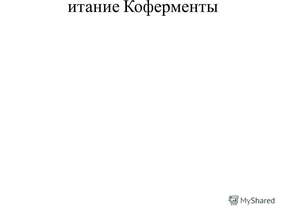итание Коферменты