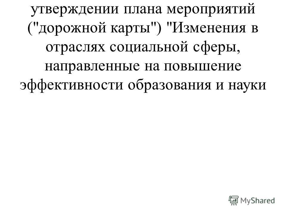 * Распоряжение Правительства РФ от 30 декабря 2012 г. 2620-р Об утверждении плана мероприятий (дорожной карты) Изменения в отраслях социальной сферы, направленные на повышение эффективности образования и науки