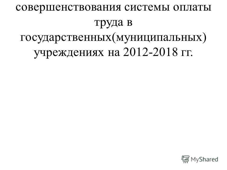 * Программа поэтапного совершенствования системы оплаты труда в государственных(муниципальных) учреждениях на 2012-2018 гг.