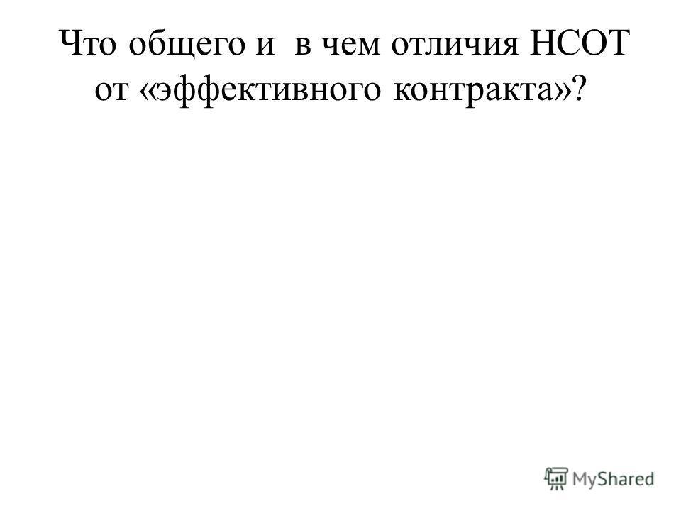 Что общего и в чем отличия НСОТ от «эффективного контракта»?
