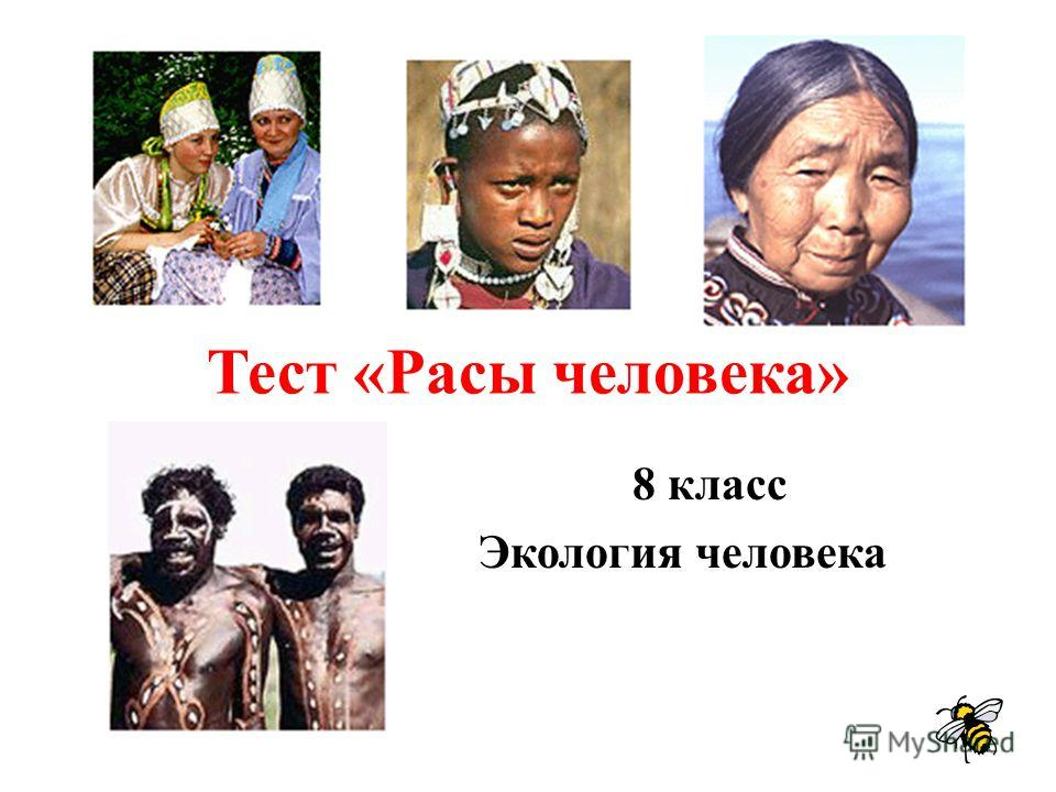 Тест «Расы человека» 8 класс Экология человека