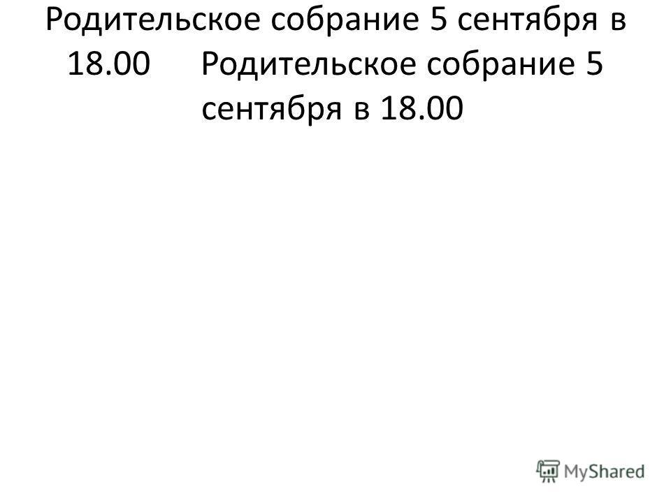 Родительское собрание 5 сентября в 18.00Родительское собрание 5 сентября в 18.00