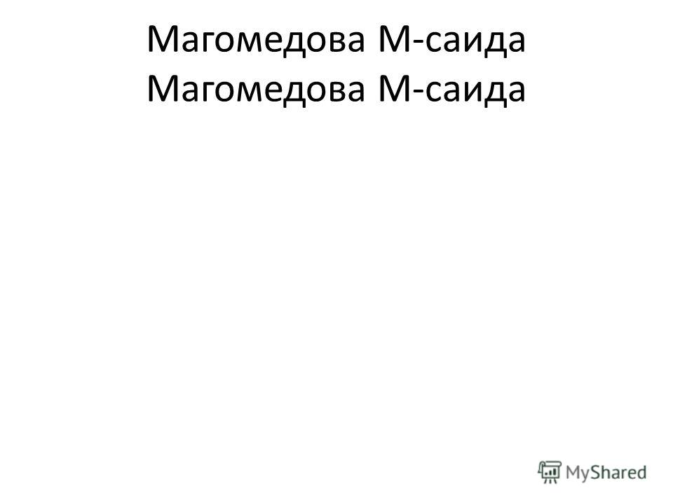 Магомедова М-саида