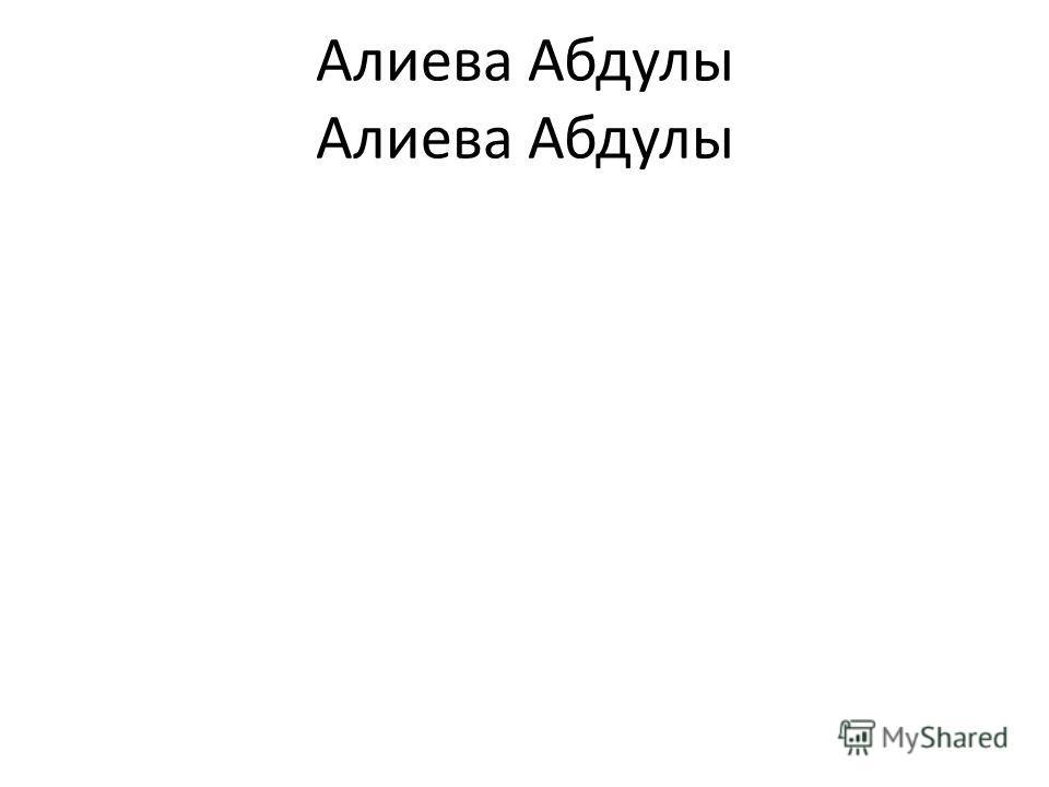 Алиева Абдулы