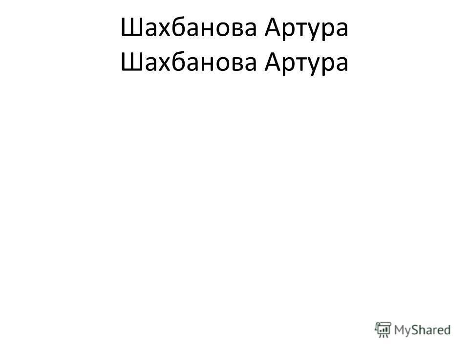 Шахбанова Артура