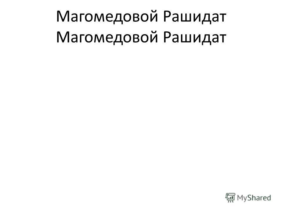 Магомедовой Рашидат