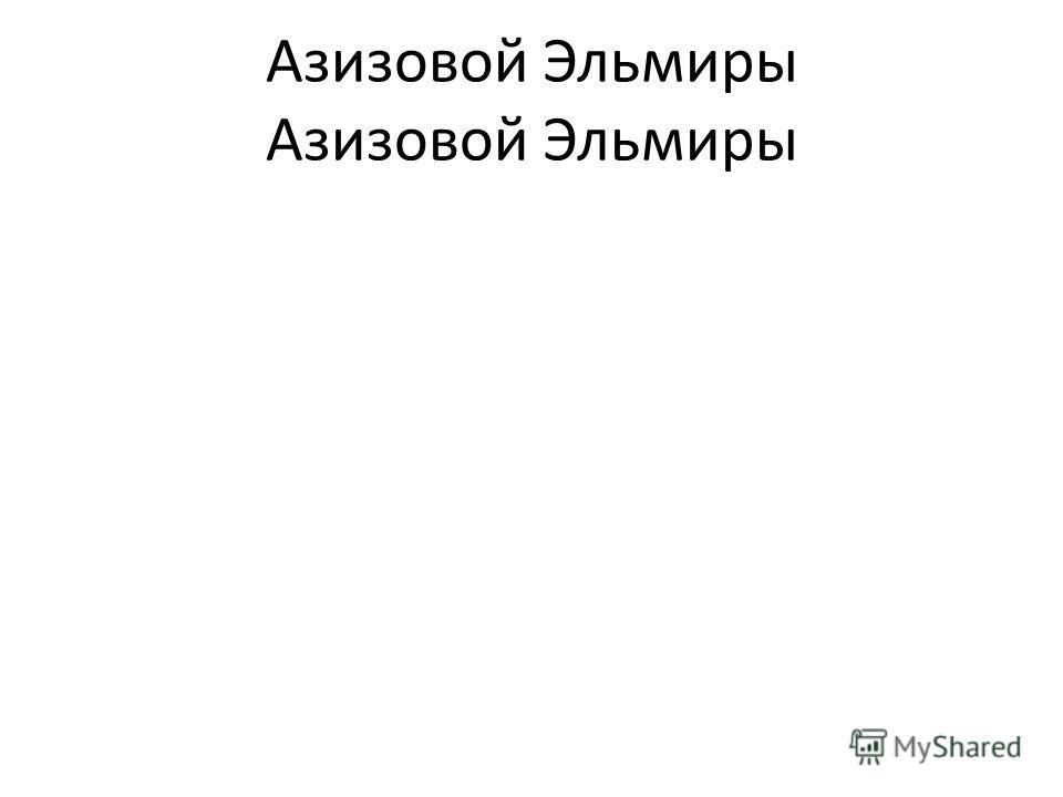 Азизовой Эльмиры