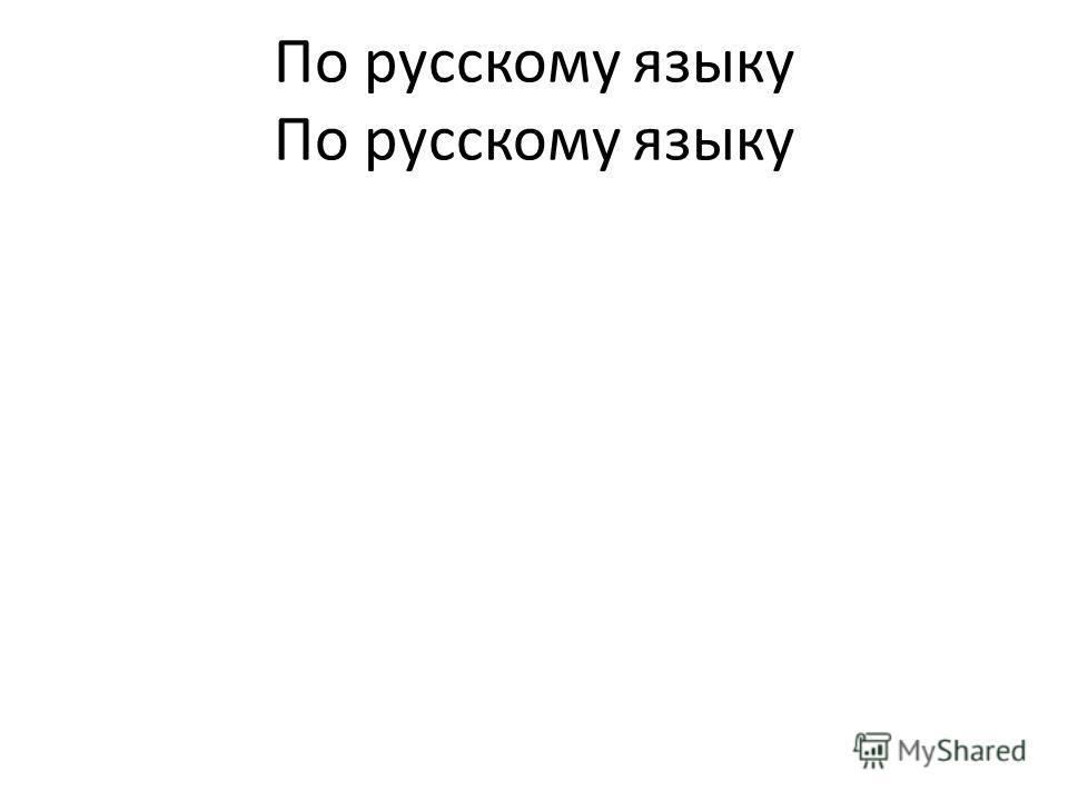 По русскому языку