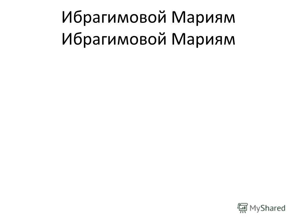 Ибрагимовой Мариям