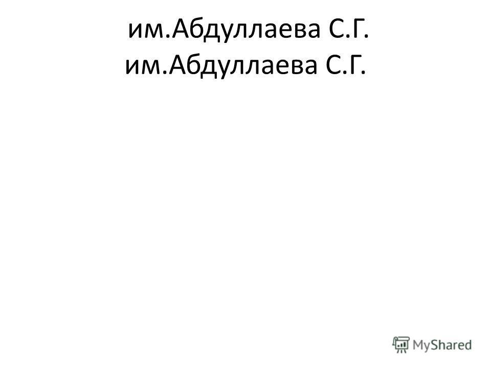 им.Абдуллаева С.Г. им.Абдуллаева С.Г.