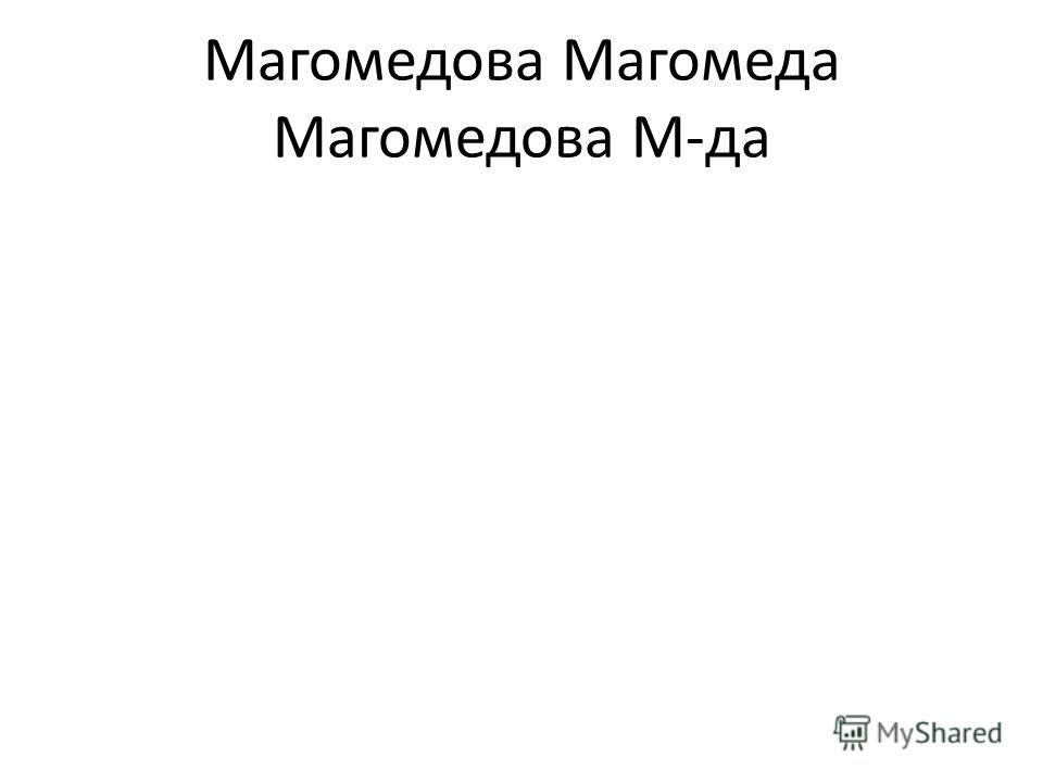 Магомедова Магомеда Магомедова М-да
