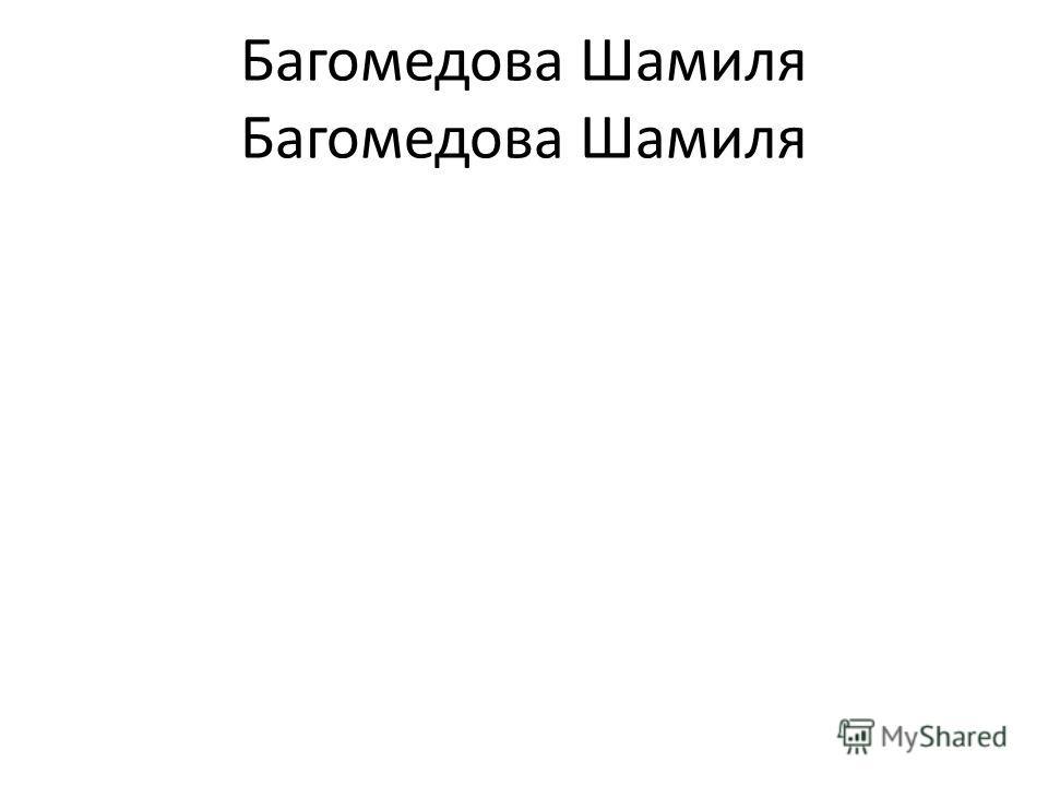 Багомедова Шамиля