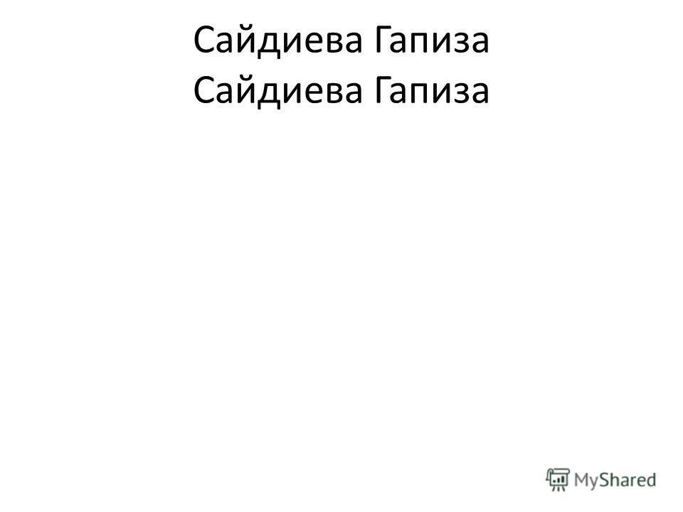 Сайдиева Гапиза