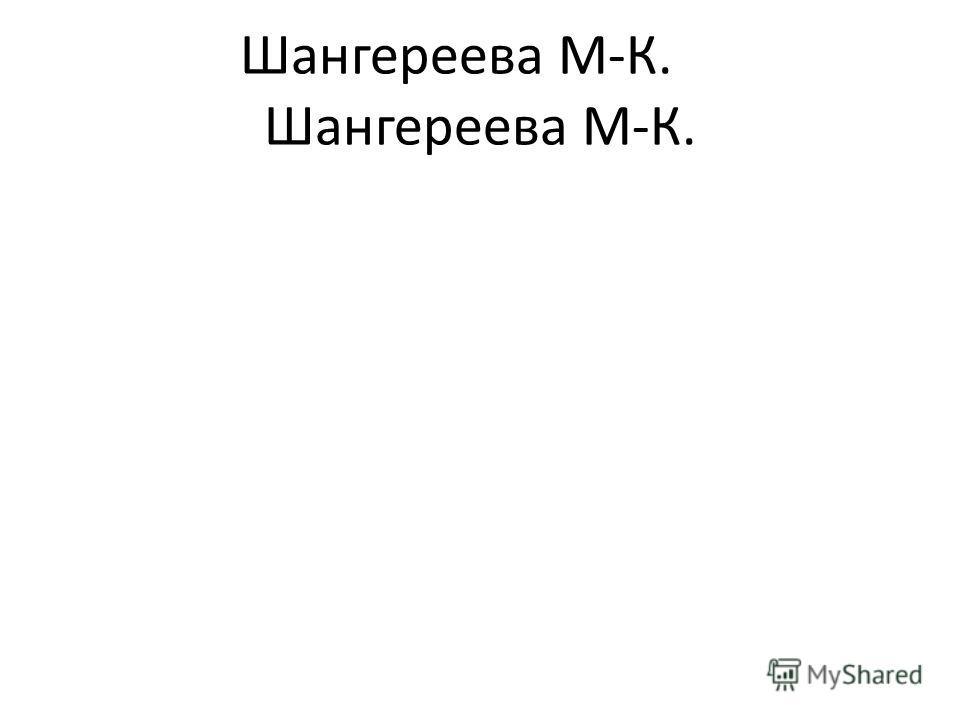 Шангереева М-К.