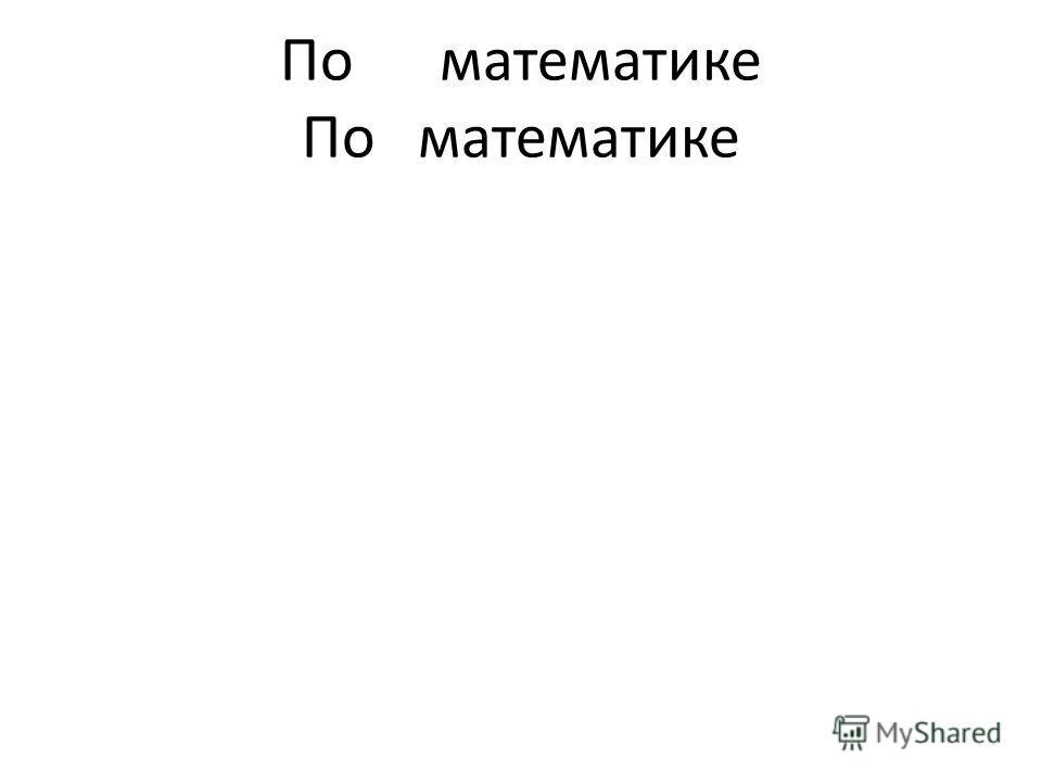 По математике