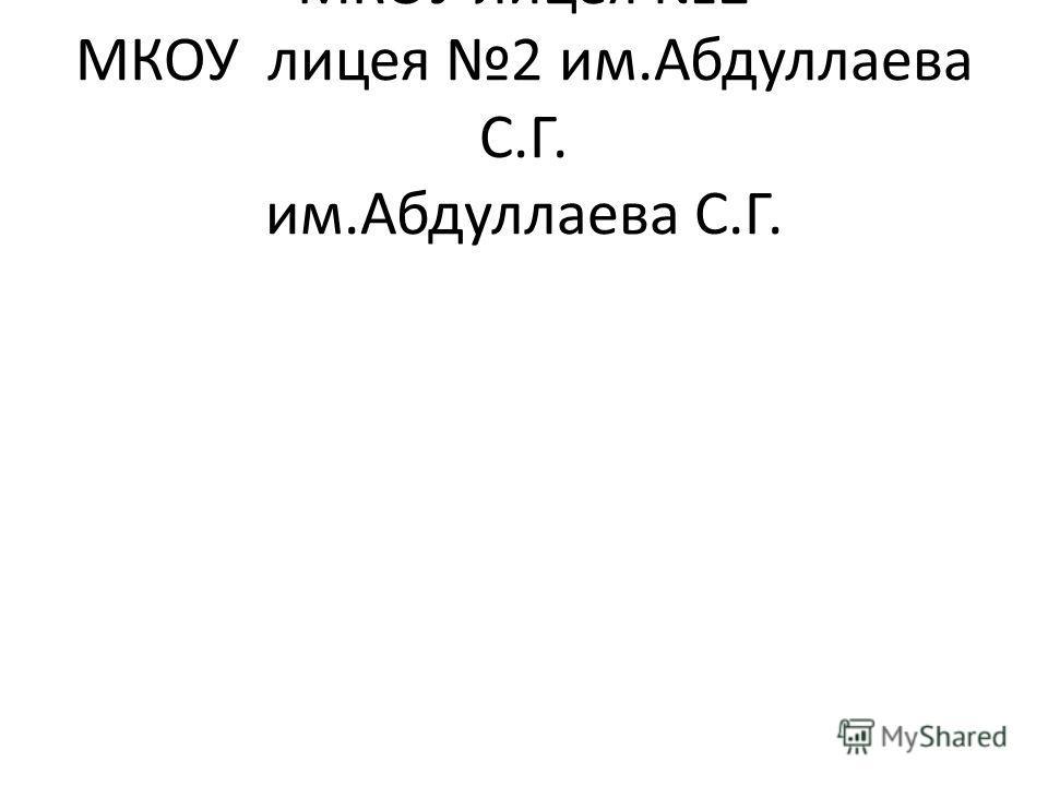 МКОУ лицея 2 МКОУ лицея 2 им.Абдуллаева С.Г. им.Абдуллаева С.Г.