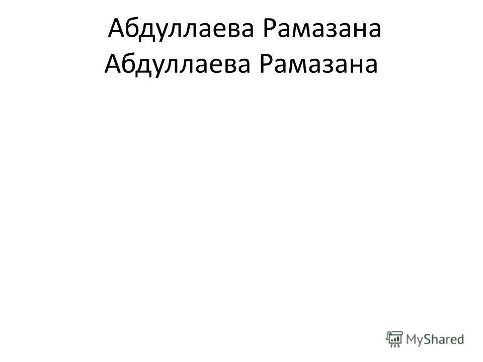 Абдуллаева Рамазана Абдуллаева Рамазана