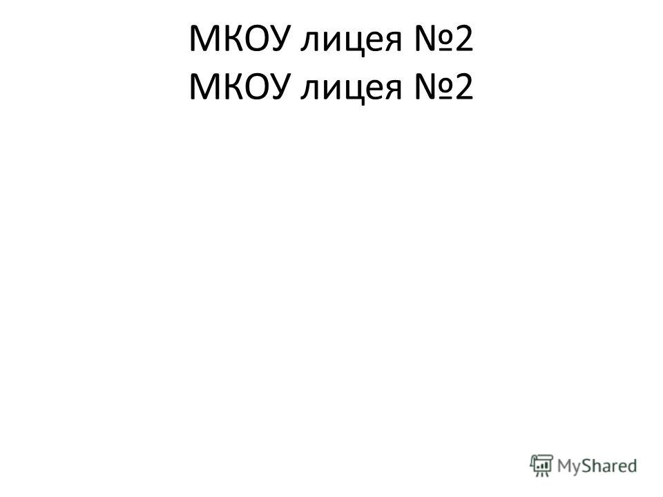 МКОУ лицея 2