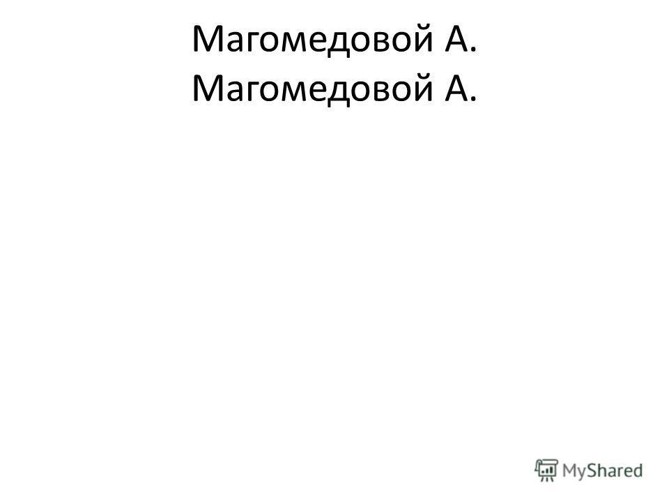 Магомедовой А.
