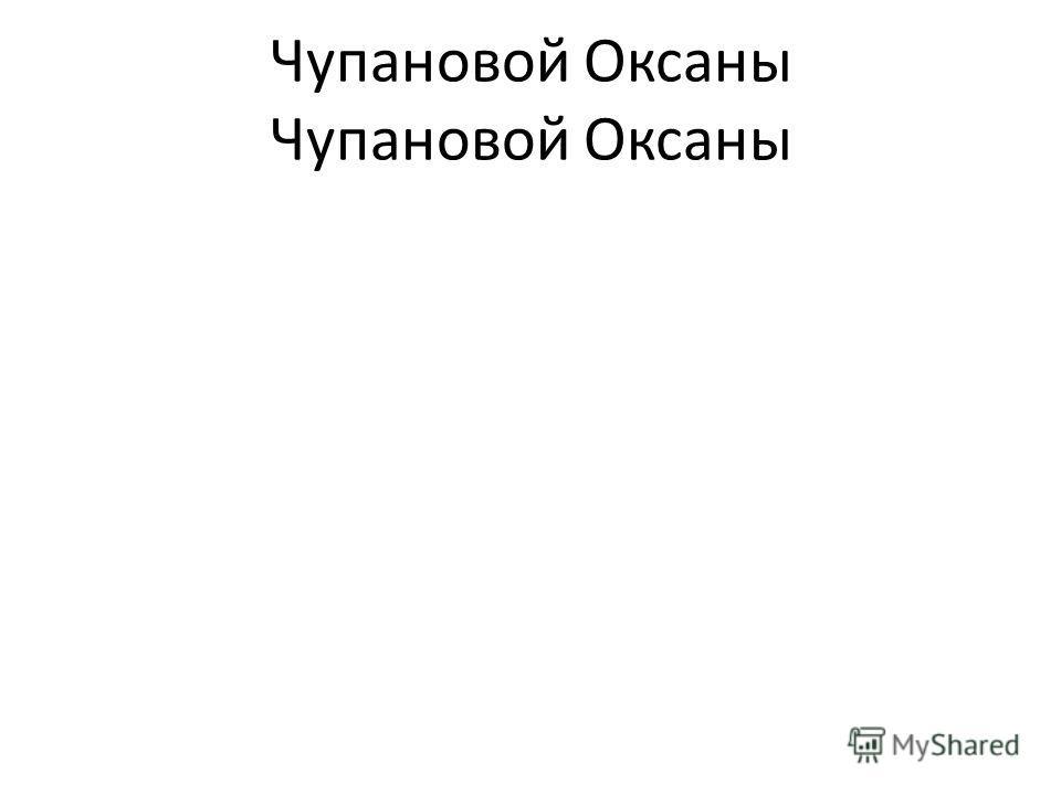 Чупановой Оксаны