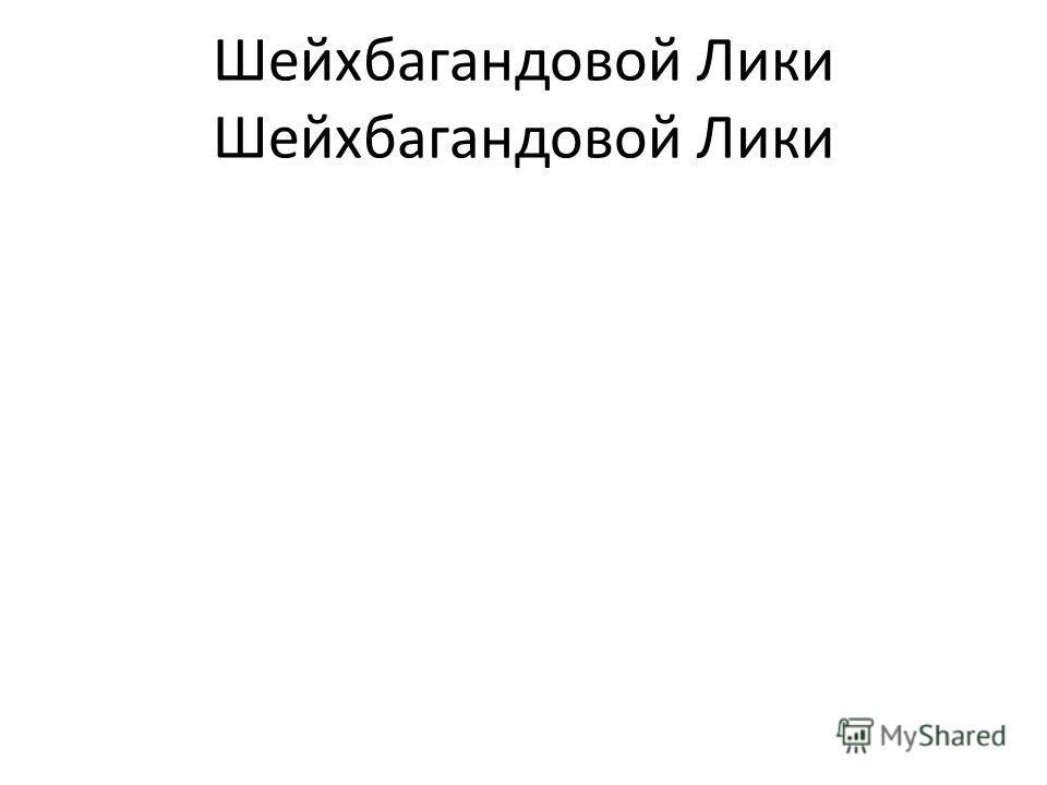 Шейхбагандовой Лики