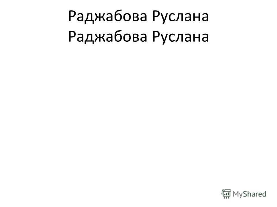 Раджабова Руслана