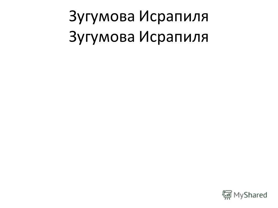 Зугумова Исрапиля
