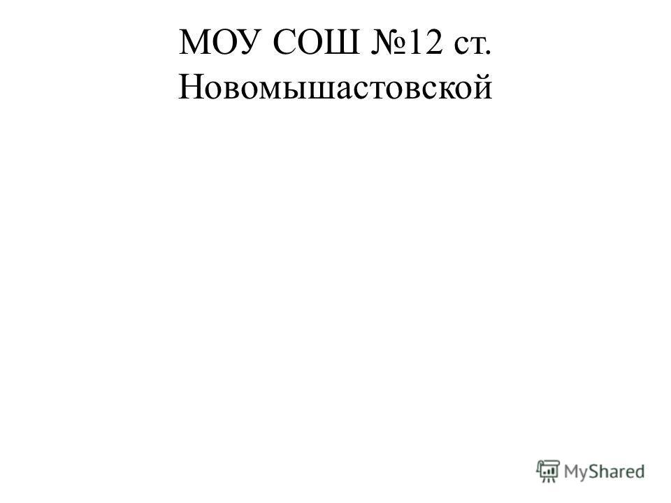 МОУ СОШ 12 ст. Новомышастовской