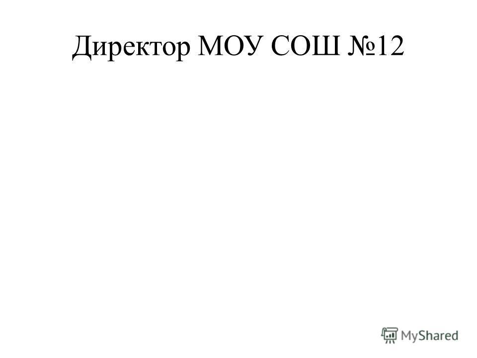 Директор МОУ СОШ 12