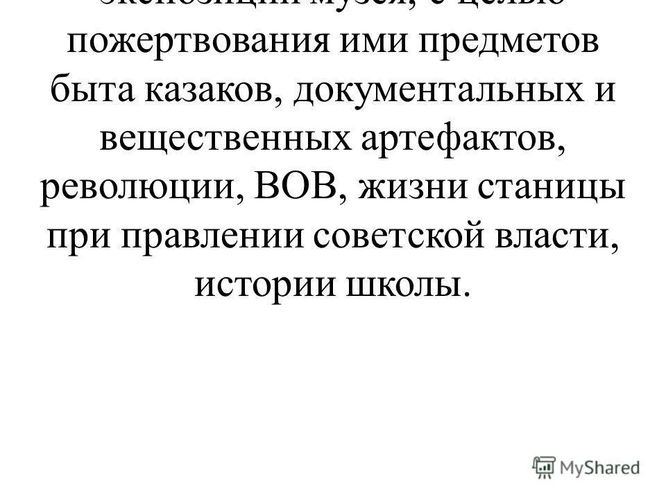 Ребята провели беседы с учащимися школы и их родителями с целью пополнения экспозиций музея, с целью пожертвования ими предметов быта казаков, документальных и вещественных артефактов, революции, ВОВ, жизни станицы при правлении советской власти, ист