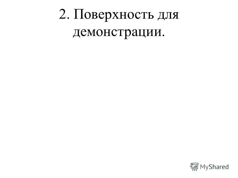 2. Поверхность для демонстрации.