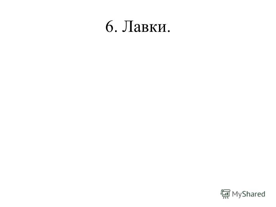 6. Лавки.