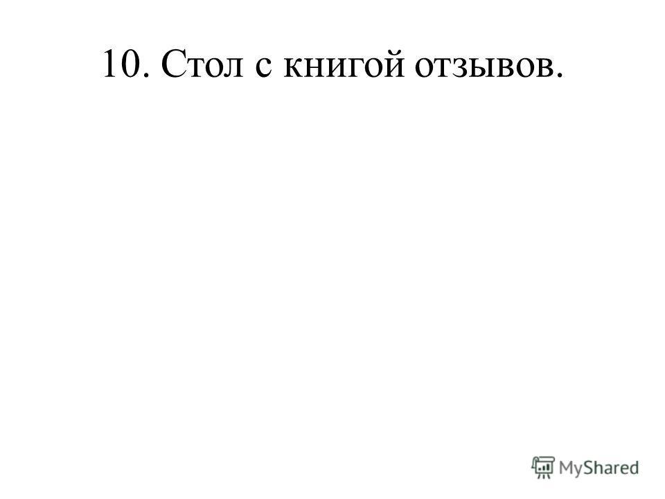 10. Стол с книгой отзывов.