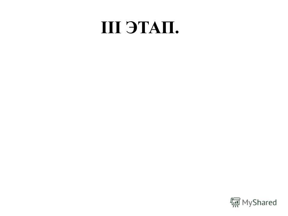 III ЭТАП.