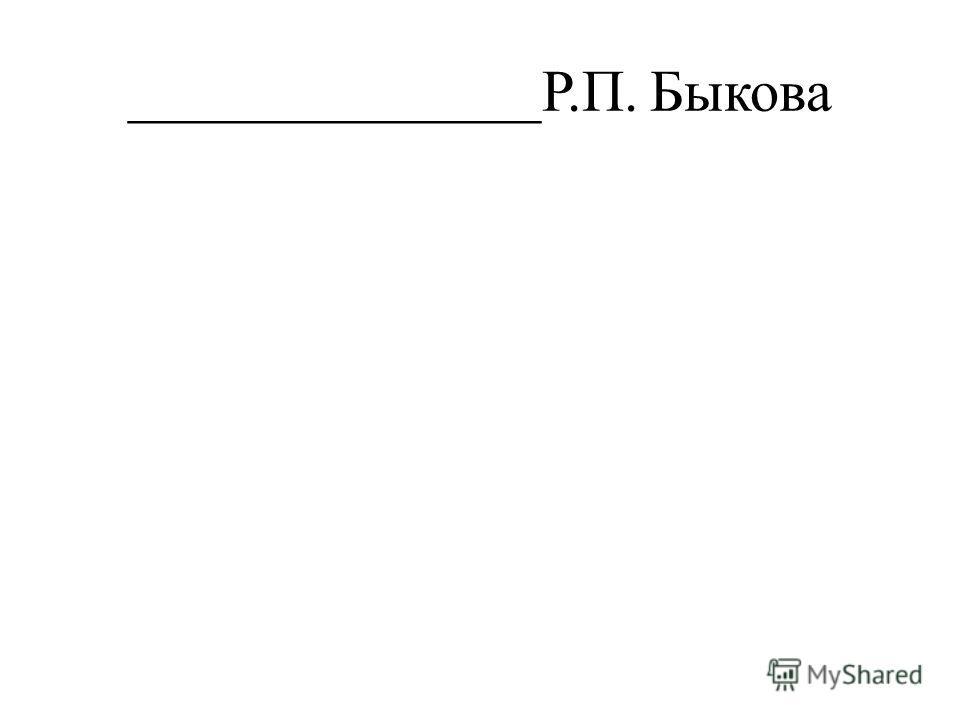 ______________Р.П. Быкова