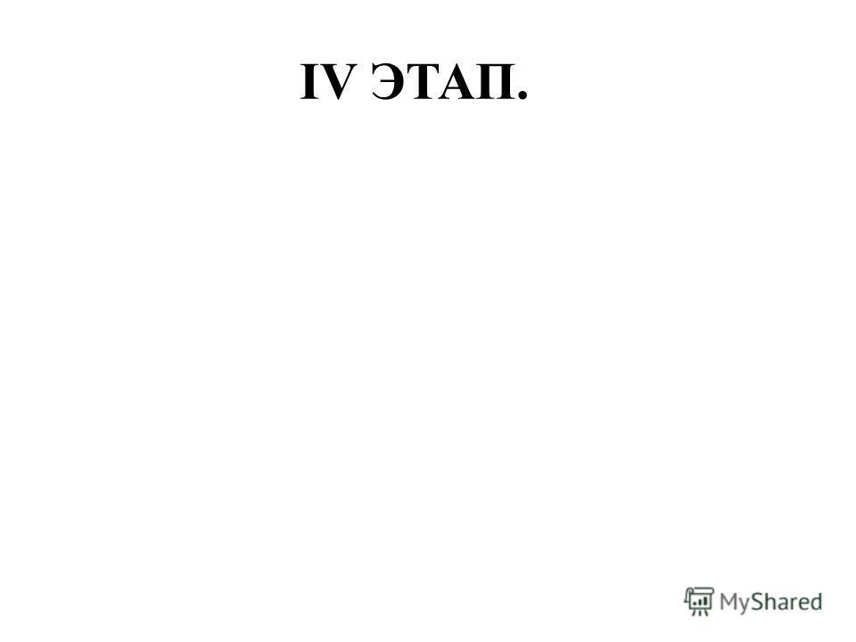 IV ЭТАП.