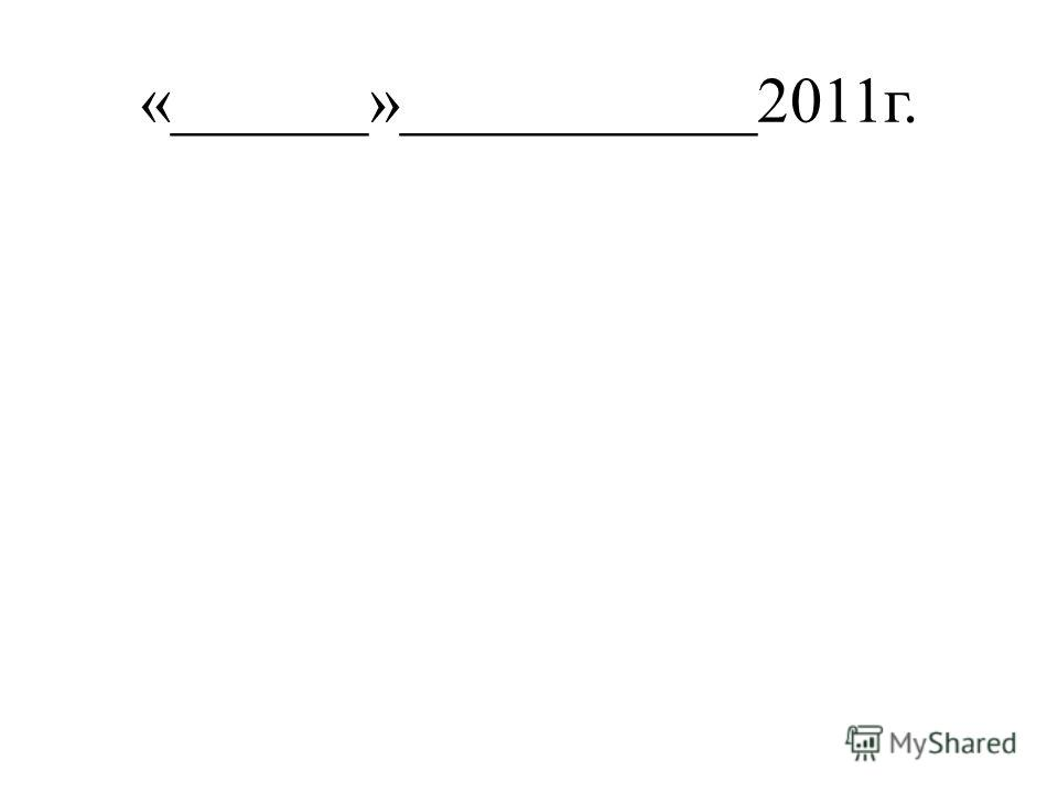 «______»___________2011г.