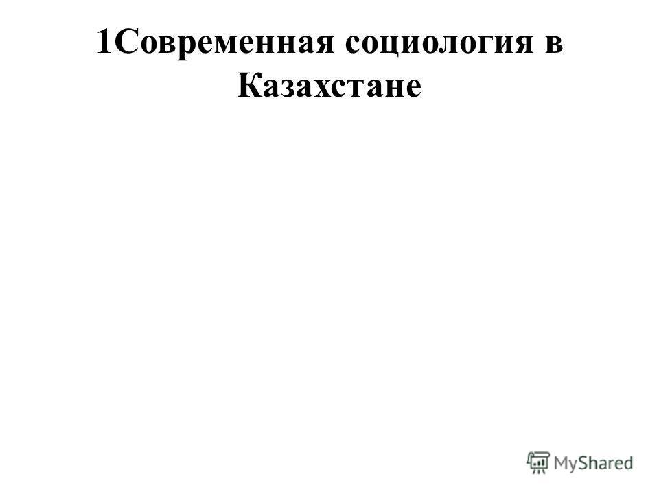 1Современная социология в Казахстане