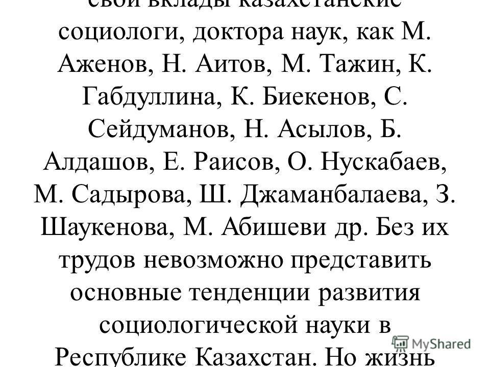 Все это привело в движение молодую социологическую общественность Казахстана, усилило дифференциацию и разнообразие точек зрения, заострило вопрос о том, что мы сегодня переживаем в социологии, развитие или кризис? Тем более социологи стали фактическ
