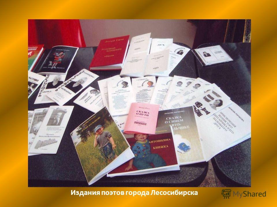 Издания поэтов города Лесосибирска