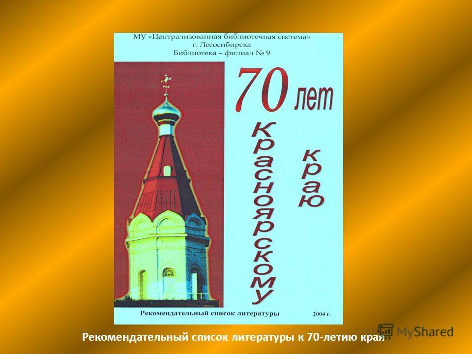 Рекомендательный список литературы к 70-летию края